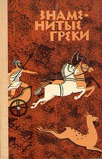 Знаменитые греки