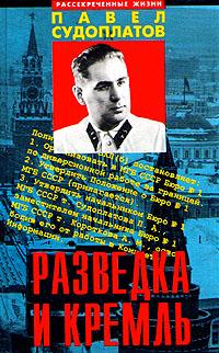 П. Судоплатов Разведка и Кремль