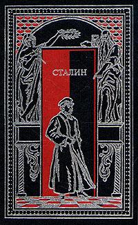 Сталин в воспоминаниях современников и документах эпохи