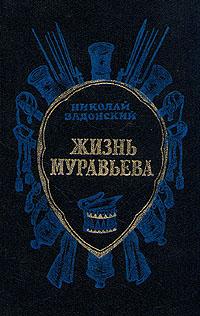 Н. Задонский Жизнь Муравьева