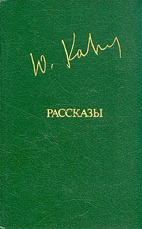 Юрий Казаков Юрий Казаков. Рассказы