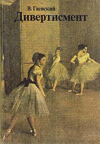 В. Гаевский Дивертисмент гаевский в дивертисмент судьбы классического балета в 2 томах комплект из 2 книг