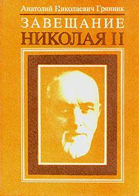 Анатолий Николаевич Грянник Завещание Николая II