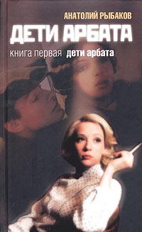 Анатолий Рыбаков Дети Арбата. Книга 1. Дети Арбата