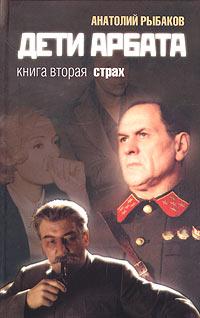 Анатолий Рыбаков Дети Арбата. Книга 2. Страх