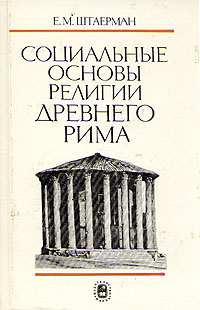 Е. М. Штаерман Социальные основы религии Древнего Рима максим спиридонов место ироль религии в