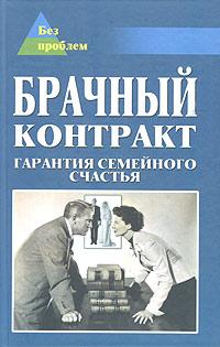 А. С. Гаспарян, Е. С. Атрохова Брачный контракт. Гарантия семейного счастья