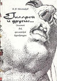 В. П. Шестаков Гиллрей и другие... Золотой век английской карикатуры
