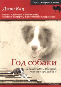 Джон Кац Год собаки. Двенадцать месяцев, четыре собаки и я