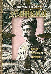 Димитрий Лехович Деникин. Жизнь русского офицера