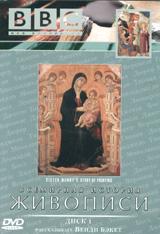 BBC: Всемирная история живописи. Часть 1
