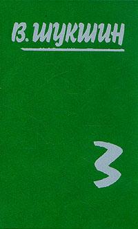 Фото - В. Шукшин В. Шукшин. Собрание сочинений в пяти томах. Том 3 шукшин в рассказы о людях и животных