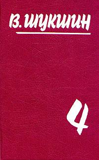 В. Шукшин В. Шукшин. Собрание сочинений в пяти томах. Том 4 шукшин в василий шукшин малое собрание сочинений