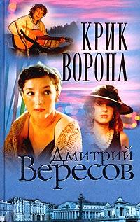 Дмитрий Вересов Крик Ворона (Полная версия). Книга третья