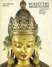 Ням-Осорын Цултэм Искусство Монголии с древнейших времен до начала XX века