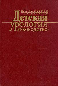 Н. А. Лопаткин, А. Г. Пугачев Детская урология. Руководство цена и фото
