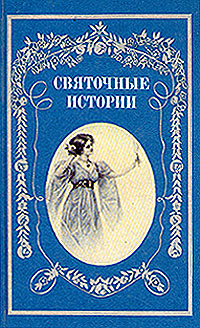 Святочные истории. Рассказы и стихотворения русских писателей цена 2017