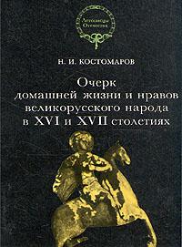 Н. И. Костомаров Очерк домашней жизни и нравов великорусского народа в XVI и XVII столетиях