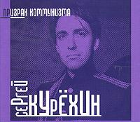 Сергей Курехин. Призрак коммунизма