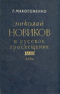 Г. Макогоненко Николай Новиков и русское просвещение XVIII века