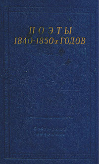Поэты 1840 - 1850-х годов