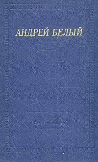 Андрей Белый Андрей Белый. Стихотворения и поэмы андрей белый андрей белый избранное