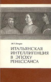 М. Т. Петров Итальянская интеллигенция в эпоху Ренессанса софронова л джон колет христианский мыслитель ренессансной эпохи
