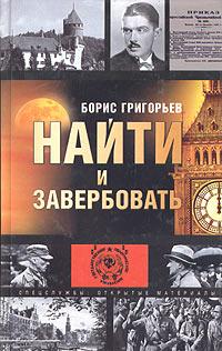 Борис Григорьев Найти и завербовать