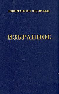 Константин Леонтьев Константин Леонтьев . Избранное цена 2017