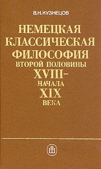 В. Н. Кузнецов Немецкая классическая философия второй половины XVIII - начала XIX века