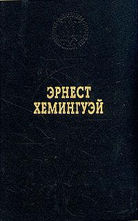 Эрнест Хемингуэй Эрнест Хемингуэй. Избранные произведения цена и фото