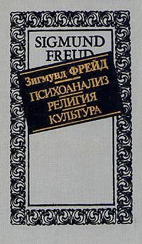 Зигмунд Фрейд Психоанализ, религия, культура