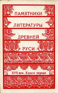 Памятники литературы Древней Руси. XVII век. Книга 1 добрусин в сожженные письма повесть безумной любви