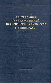 Центральный Государственный Исторический Архив СССР в Ленинграде