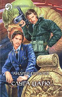 Андрей Ерпылев Слуга царю... александр шаров смерть и воскрешение а м бутова происшествие на новом кладбище