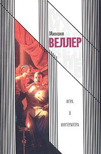 Михаил Веллер Игра в императора (Приключения майора Звягина-1)