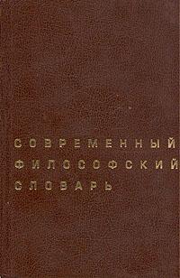Современный философский словарь все цены