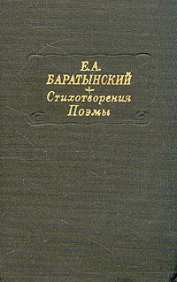 Е. А. Баратынский Е. А. Баратынский. Стихотворения. Поэмы стоимость