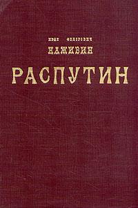 Иван Федорович Наживин Распутин