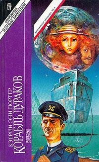 Книга Корабль дураков. Кэтрин Энн Портер