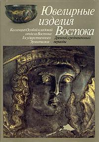 А. А. Иванов, В. Г. Луконин, Л. С. Смесова Ювелирные изделия Востока