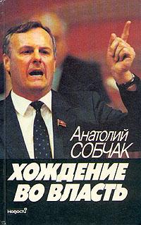 Анатолий Собчак Хождение во власть 72 дня первого русского парламента