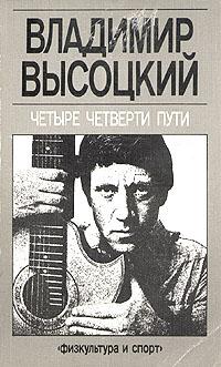 Владимир Высоцкий Четыре четверти пути