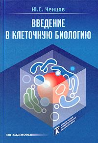 Ю. С. Ченцов. Введение в клеточную биологию