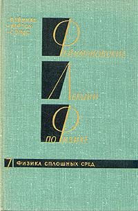 Р. Фейнман, Р. Лейтон, М. Сэндс Фейнмановские лекции по физике.Том 7. Физика сплошных сред ю и мовчан физика и путь в космос