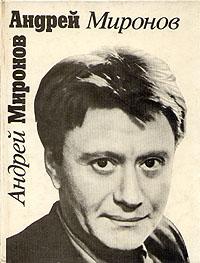 Андрей Миронов бенуа абте секреты д артаньяна книга 1 дон жуан из толедо мушкетер короля