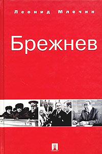 Леонид Млечин Брежнев