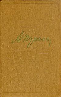 А. С. Пушкин А. С. Пушкин. Собрание сочинений в десяти томах. Том 10