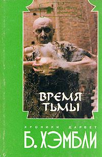 Б. Хэмбли Время тьмы