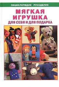 К. Стародуб, Т. Ткаченко Мягкая игрушка шаг за шагом: для себя и для подарка